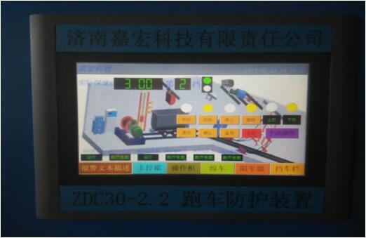 斜巷跑车防护装置,矿用防跑车装置,斜井跑车装置